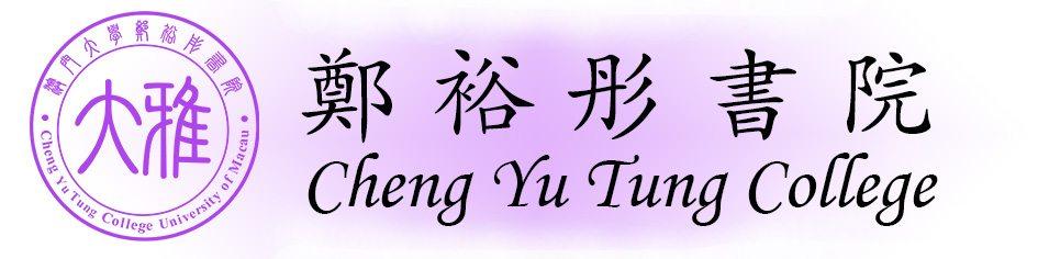 鄭裕彤書院 Cheng Yu Tung College