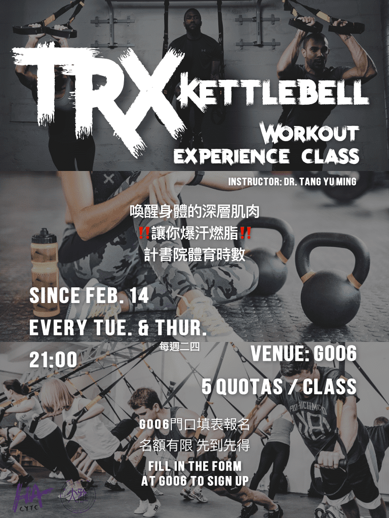 HA Activity: TRX & Kettlebell Workout Experience Class