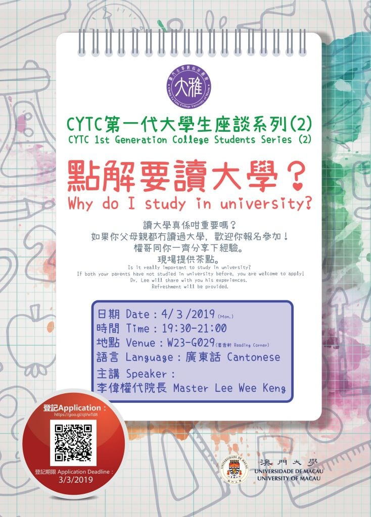 CYTC Activity: CYTC 1st Generation College Students Series (2) - Why do I study in university?
