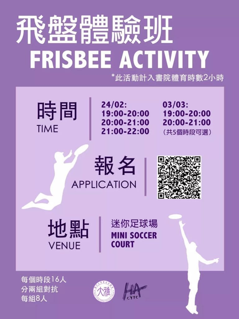 HA Activity: Frisbee activity