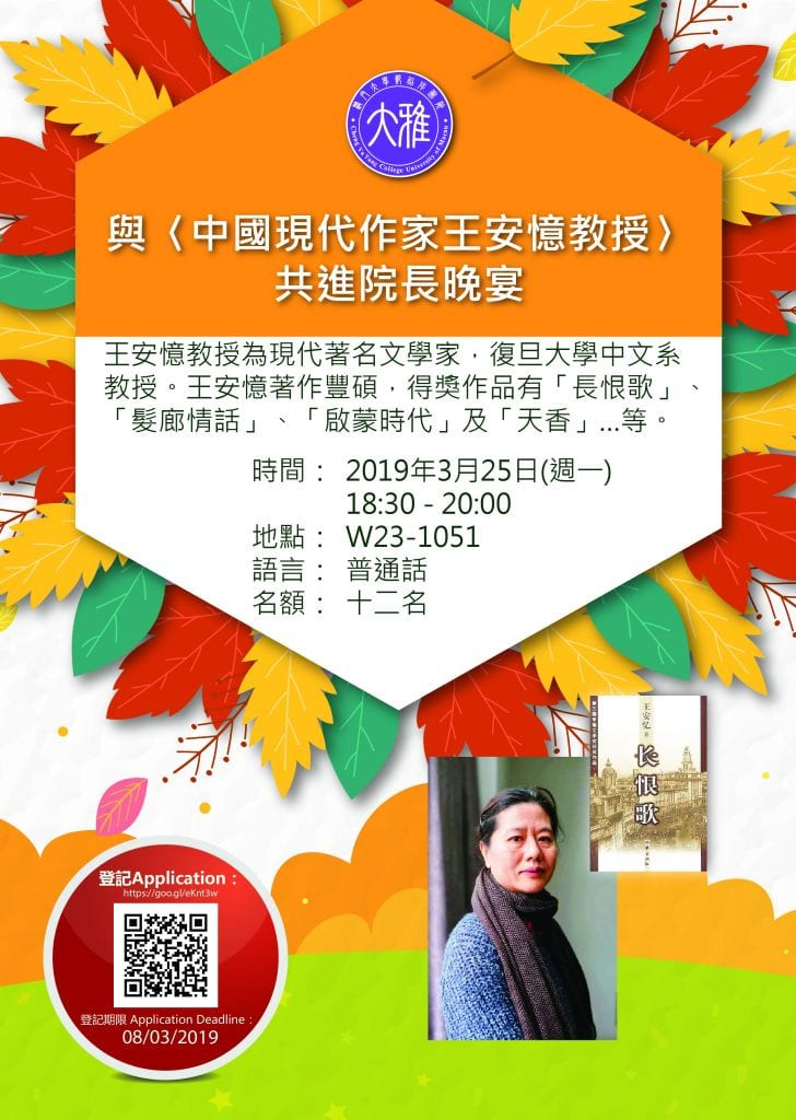 CYTC Activity: Master Dinner with Prof. Wang Anyi