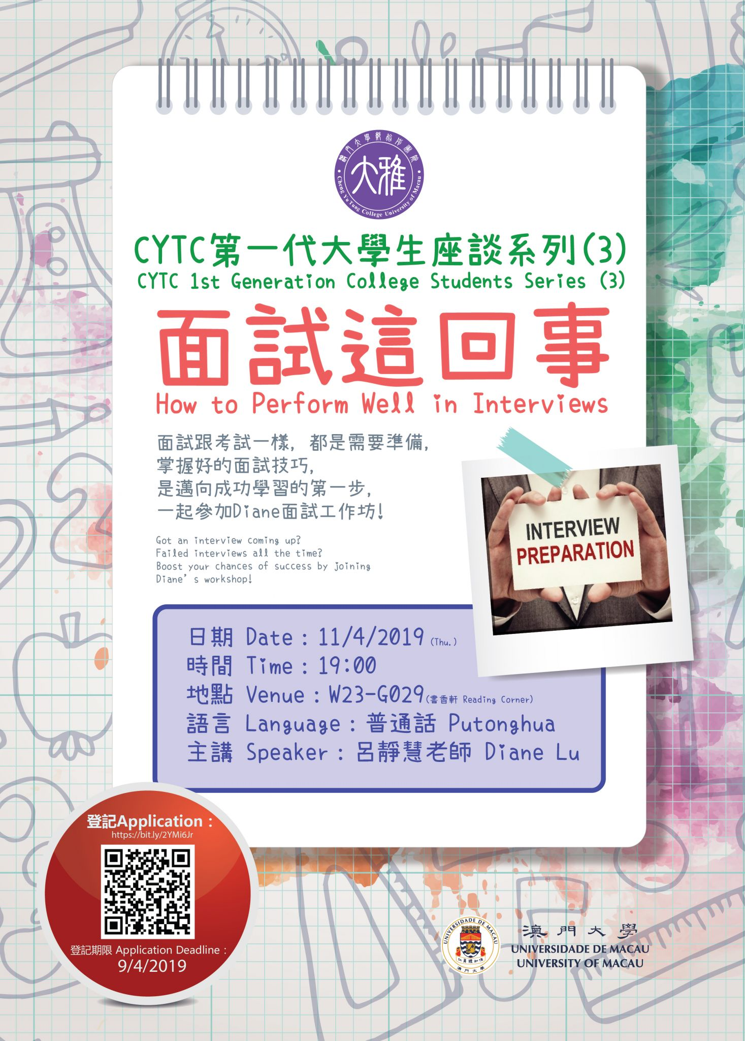 CYTC Activities: CYTC 1st Generation College Students Series (3) - How to Perform Well in Interviews