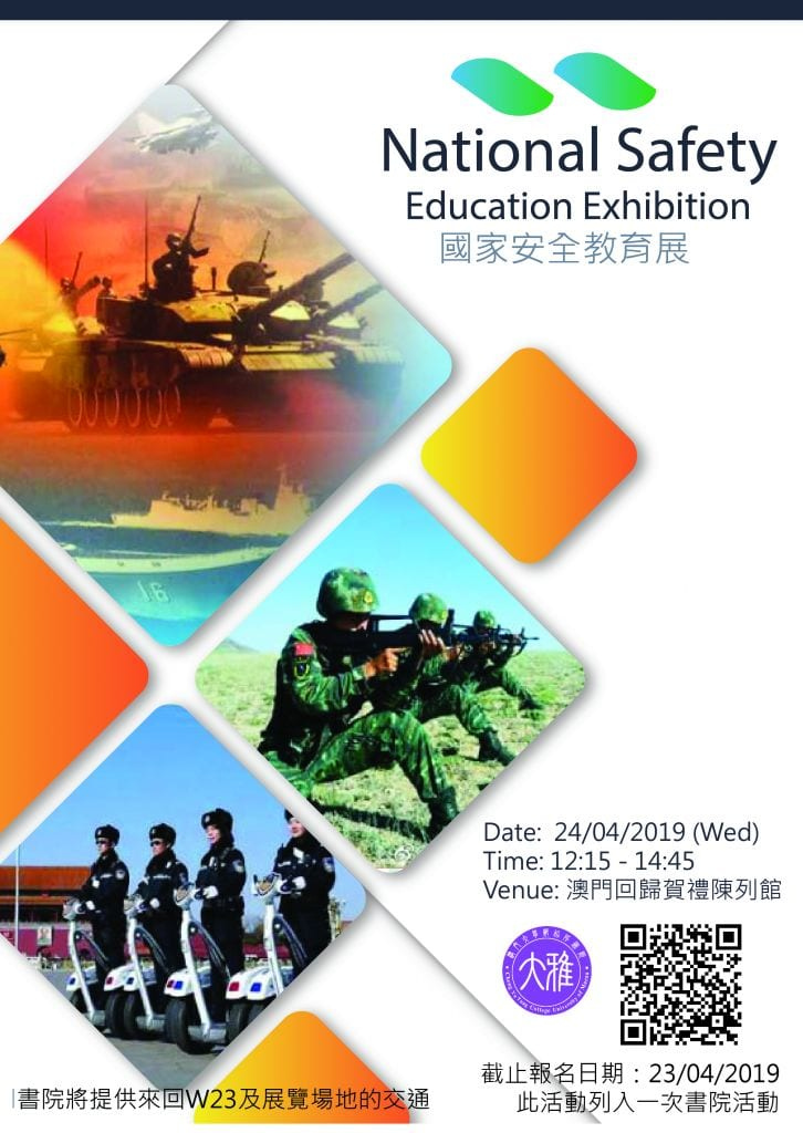Visit National Safety Education Exhibition