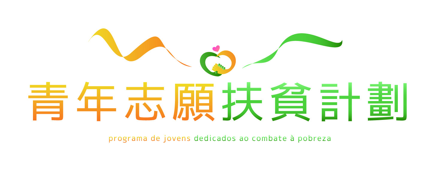 "Service-Learning Program in Congjiang 2019 (included in ""Programa de jovens dedicados ao combate à pobreza"")"