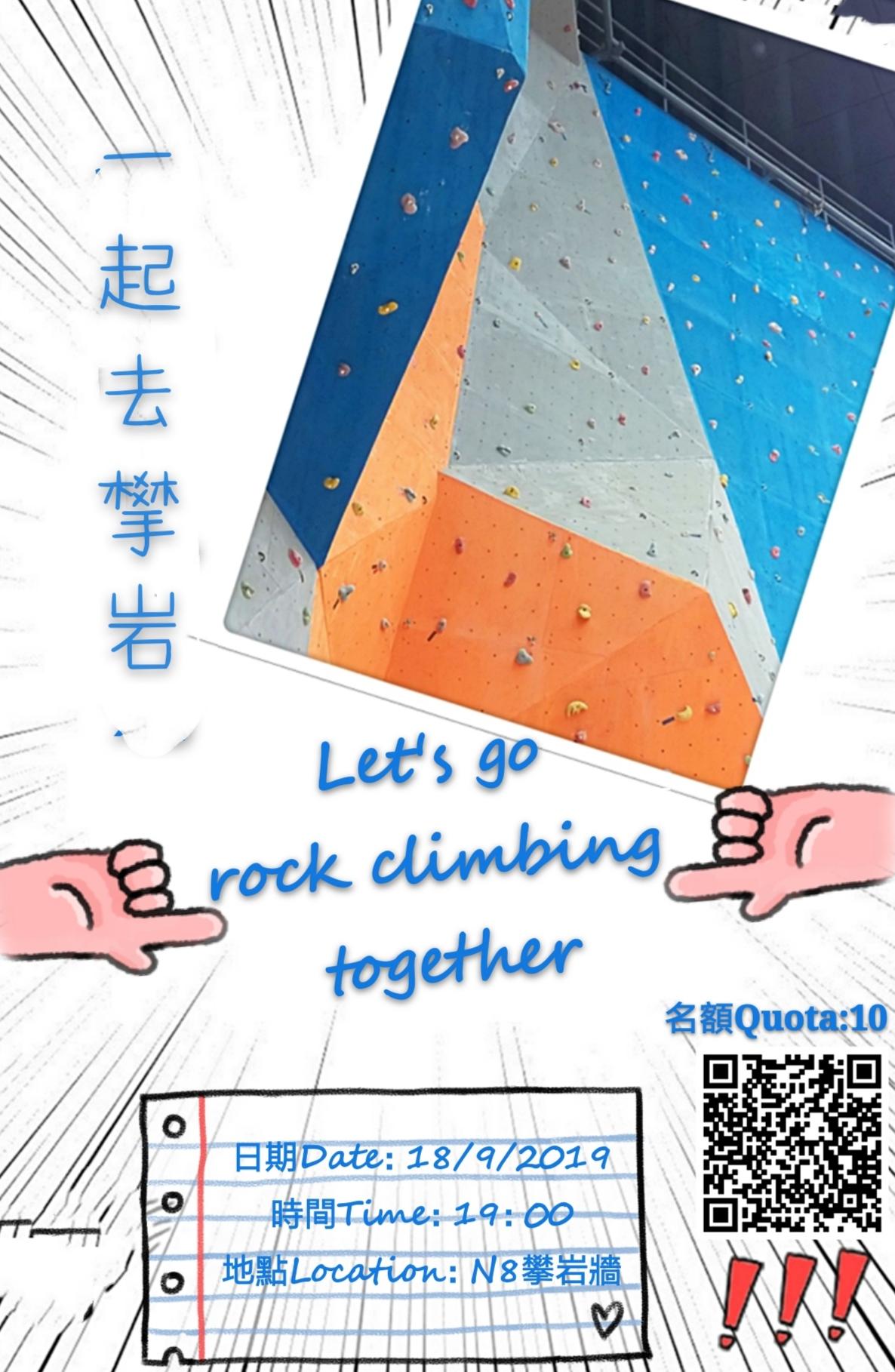 樓層活動: 一起去攀岩