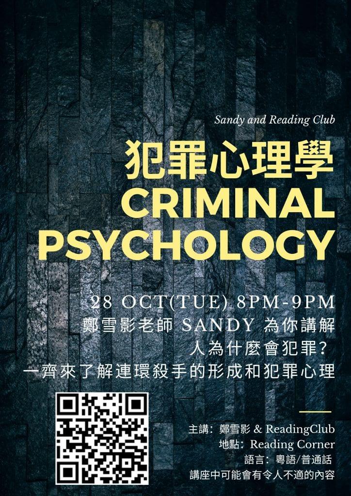 CYTC Activity: Criminal Psychology Lecture