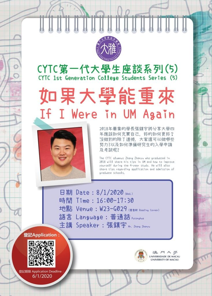 CYTC 1st Generation College Students Series (5) - If I Were in UM Again