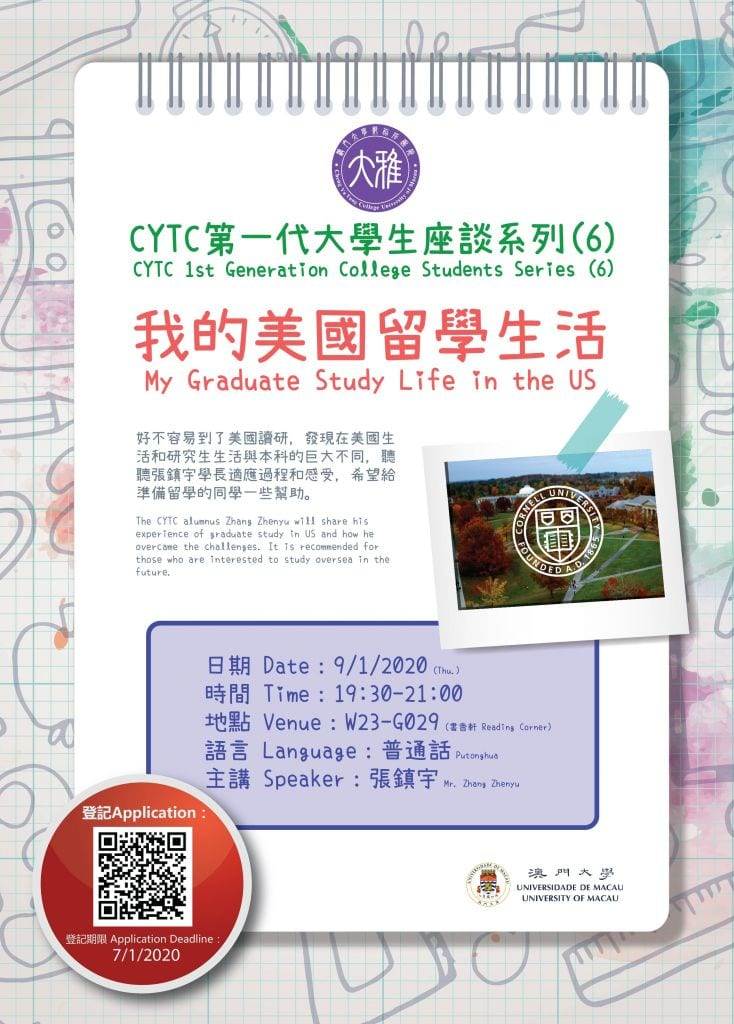 CYTC 1st Generation College Students Series (6) – My Graduate Study Life in the US
