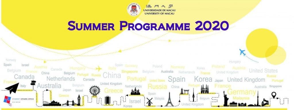 學生事務部的暑假交流展