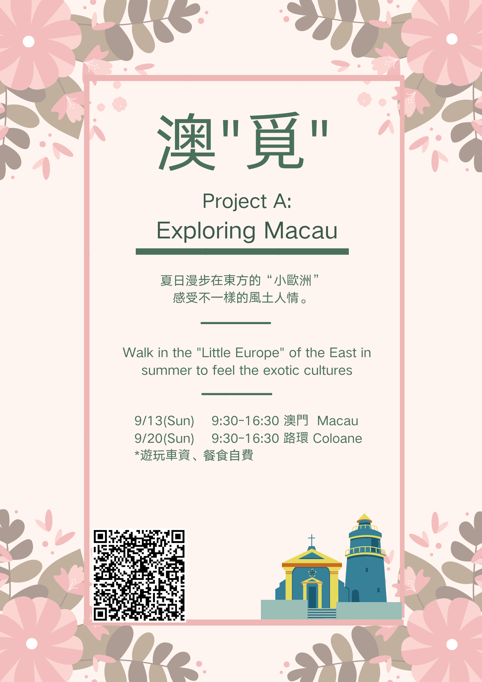 Project A: Exploring Macau